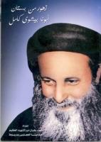كتاب زهور من بستان أبونا بيشوى كامل