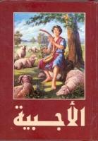 صلاة باكر