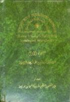 مجموعة كتب البصخة المقدسة (4 أجزاء ) - تجليد - الجزء الأول: به صلوات البصخة من أحد الشعانين إلى أربعاء البصخة