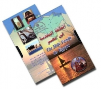 The Holy Family in Egypt Video