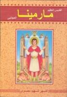 كتاب الشهيد العظيم مارمينا العجائبى أشهر شهيد مصري - عربي