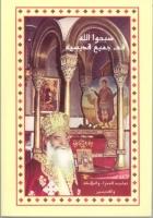 كتاب سبحوا الله